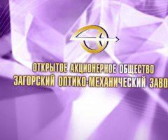 Юбилей Загорского оптикомеханического завода