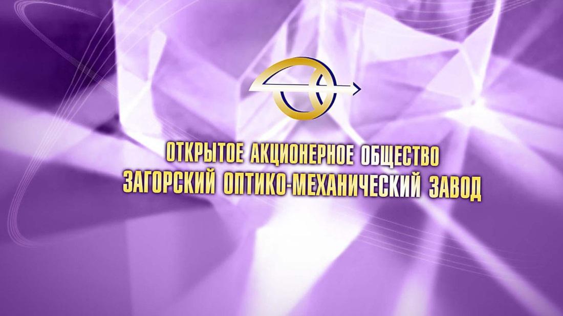 Юбилей Загорского оптико-механического завода