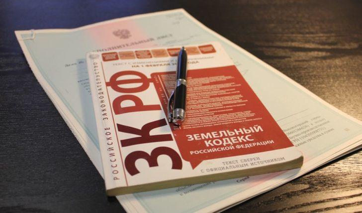 Новые поправки в Земельном кодексе в 2019 году